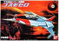 宇宙戦艦ヤマト艦載機 コスモゼロ (宇宙戦艦ヤマト)