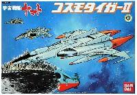 バンダイ宇宙戦艦ヤマトコスモタイガー 2 (宇宙戦艦ヤマト)