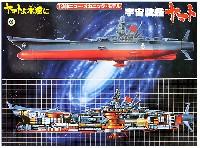 バンダイ宇宙戦艦ヤマト宇宙戦艦 ヤマト (ヤマトよ永遠に)