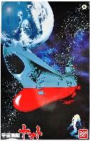 バンダイ宇宙戦艦ヤマト宇宙戦艦ヤマト (イメージモデル)