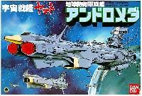 バンダイ宇宙戦艦ヤマト地球防衛軍旗艦 アンドロメダ