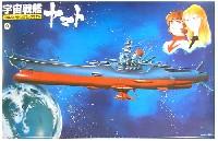 バンダイ宇宙戦艦ヤマト宇宙戦艦ヤマト (コズミックモデル)