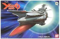 バンダイ宇宙戦艦ヤマトヤマト 2520