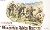 第13SS 山岳部隊 ハンザール