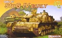 4号突撃砲 初期型