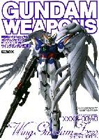 ホビージャパンGUNDAM WEAPONS (ガンダムウェポンズ)MG XXXG-00W0 ウイングガンダムゼロ 編