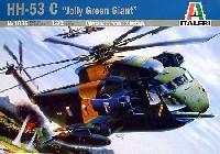 イタレリ1/72 航空機シリーズHH-53C ジョリー グリーン ジャイアント