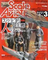 大日本絵画Scale Aviationスケール アヴィエーション 2005年3月号