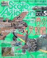 大日本絵画Scale Aviationスケール アヴィエーション 2005年5月号