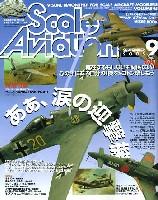 大日本絵画Scale Aviationスケール アヴィエーション 2005年9月号