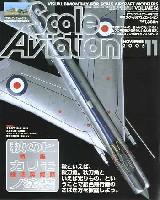 大日本絵画Scale Aviationスケール アヴィエーション 2005年11月号
