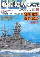 艦船模型スペシャル No.15 戦艦 金剛型 -金剛 比叡 榛名 霧島-