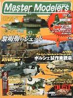 芸文社マスターモデラーズマスターモデラーズ Vol.20 (2005年4月)