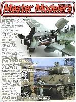 芸文社マスターモデラーズマスターモデラーズ Vol.21 (2005年5月)