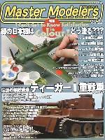 芸文社マスターモデラーズマスターモデラーズ Vol.22 (2005年6月)