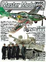 芸文社マスターモデラーズマスターモデラーズ Vol.23 (2005年7月)