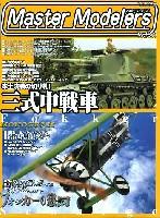芸文社マスターモデラーズマスターモデラーズ Vol.25 (2005年9月)
