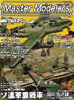 芸文社マスターモデラーズマスターモデラーズ Vol.28 (2005年12月)