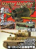 芸文社マスターモデラーズマスターモデラーズ Vol.29 (2006年1月)