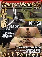 芸文社マスターモデラーズマスターモデラーズ Vol.30 (2006年2月)