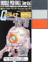 GSIクレオスガンダムカラーMGRB-79 ボール(Ver.Ka)用