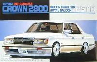 フジミ1/24 インチアップシリーズ (スポット)トヨタ クラウン 2.8 4ドアHT ロイヤルサルーン '79