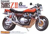 カワサキ 750RS Z2改 スーパーカスタム