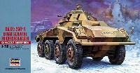 ハセガワ1/72 ミニボックスシリーズSd.Kfz.234/1 8輪重装甲偵察車