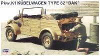 Pkw.K1 キューベルワーゲン 82型 ドイツ・アフリカ軍団