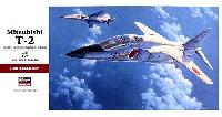 ハセガワ1/48 飛行機 PTシリーズ三菱 T-2