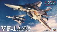 ハセガワ1/72 マクロスシリーズVF-1A/J/S バルキリー