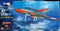 ハセガワウルトラ シリーズジェットビートル w/特殊潜航艇 S号