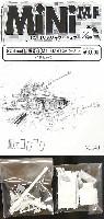 紙でコロコロ1/144 ミニミニタリーフィギュア203mm自走榴弾砲(M110A2) 陸自バージョン