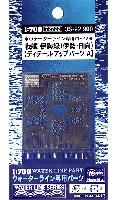 戦艦 伊勢級 (伊勢・日向) ディテールアップパーツ A