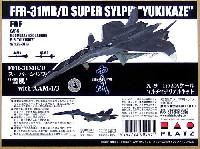 プラッツ戦闘妖精雪風FFR-31MR/D スーパーシルフ 雪風 with AAM-1/3