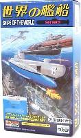 世界の艦船 Series03