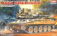 アカデミー1/35 ArmorsM551 シェリダン