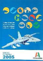 イタレリ 2005年度 カタログ