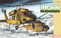ドラゴン1/144 ウォーバーズ (プラキット)UH-60L ブラックホーク (2機セット)