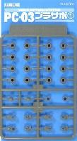 ウェーブオプションシステム (プラユニット)PC-03 プラサポ(1)