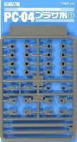 ウェーブオプションシステム (プラユニット)PC-04 プラサポ(1)