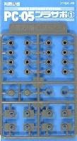 ウェーブオプションシステム (プラユニット)PC-05 プラサポ(1)