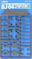 ウェーブオプションシステム (プラユニット)BJ-04 プラサポ(1)
