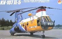 フジミAIR CRAFT (シリーズH)KV-107II 航空自衛隊 浜松救難隊 航空自衛隊50周年記念塗装機
