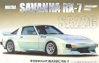 フジミ1/24 カーモデル(定番外・限定品など)マツダ サバンナ RX-7 SA22C (ロンシャンホイール)