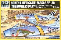 ノースアメリカン F86F-30 セイバー 朝鮮戦争アメリカ空軍2機セット