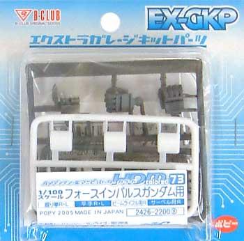 HDM73 1/100 フォースインパルスガンダム用レジン(BクラブハイデティールマニュピレーターNo.2426)商品画像