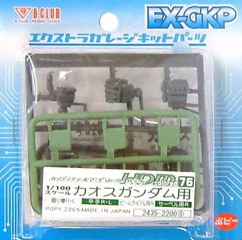 HDM76 1/100 カオスガンダム用レジン(BクラブハイデティールマニュピレーターNo.2435)商品画像