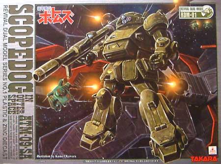 スコープドッグ in OUTER SPACEフィギュア(タカラデュアルモデルNo.RDM-01)商品画像