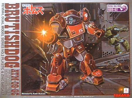 ブルーティッシュドッグフィギュア(タカラデュアルモデルNo.RDM-02)商品画像